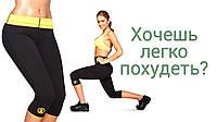 Спортивные бриджи   для похудения от Хот Шайперс