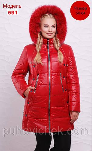 Зимние женские куртки модные с натуральным мехом купить недорого  интернет-магазин Пуховичек Украина 0ee6b535c3de8