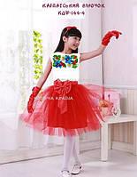 Заготовка детского костюма для вышивки КДФ-144-4. КАРПАТСЬКИЙ ВІНОЧОК