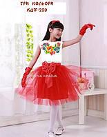 Заготовка детского костюма для вышивки КДФ-250. ТРИ КОЛЬОРИ