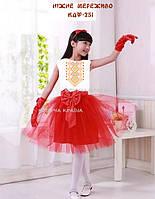 Заготовка детского костюма для вышивки КДФ-251. НІЖНЕ МЕРЕЖИВО