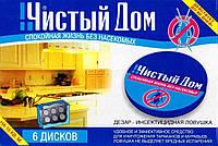 """Эффективное средство от тараканов в квартире """"Чистый дом"""""""