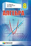 Алгебра, 8 клас, Мерзляк А.Г, Полонський В.Б, Якір М.С