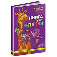Книга для читання та розвитку зв'язного мовлення. Автори А. Журавльова, В. Федієнко 978-966-8182-83-9