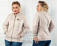 Бежевая женская осенняя синтепоновая куртка больших размеров. Арт-1352/37