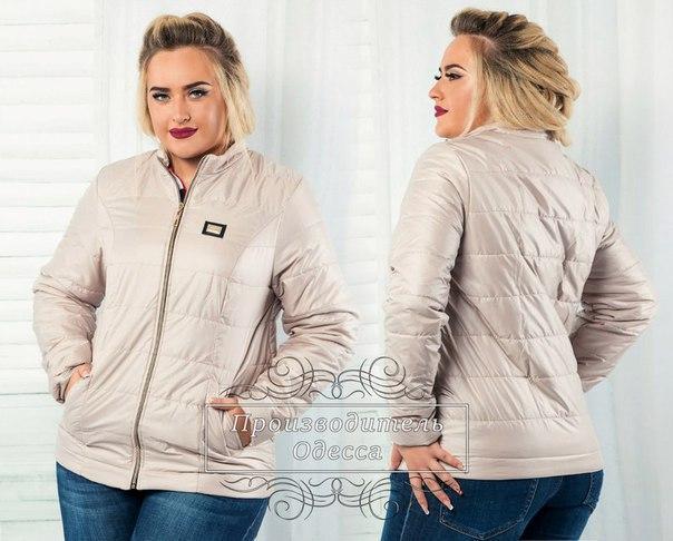 445174f39d6 Бежевая женская осенняя синтепоновая куртка больших размеров. Арт-1352 37