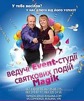 Ведущий и тамада на свадьбу   Руслана и Сергей Магденко в Виннице
