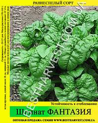 Семена шпината «Фантазия» 100 г