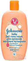 Johnson's Baby гель-пена для купания 2 в 1 «Веселые пузырьки» 300 мл