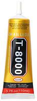 Клей силиконовый T8000 универсальный 110 мл, black (чёрный)
