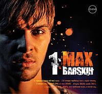 CD диск. Max Barskih - Макс Барских - 1