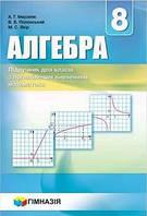 Алгебра, 8 клас, (поглиб.вивчан.), Мерзляк А.Г, Полонський В.Б, Якір М.С