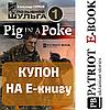 """Купон на завантаження Е-Книги """"Pig In A Poke. Позывной Шульга-1"""""""