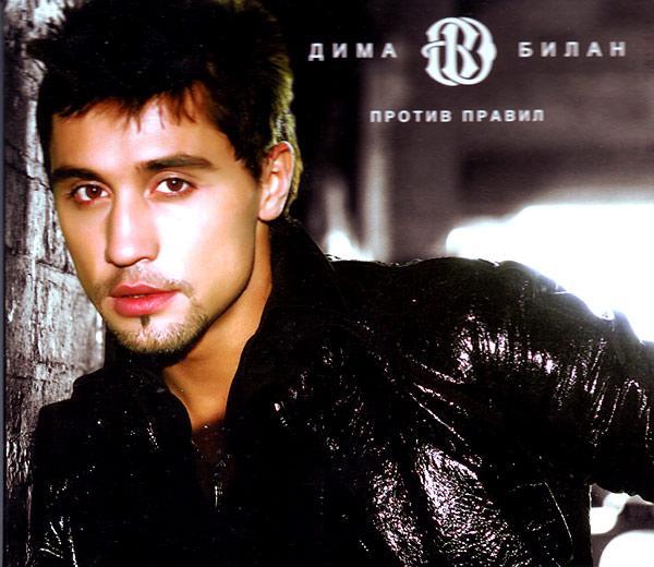 CD диск. Дима Билан - Против правил (CD+DVD)