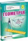 Геометрія, 8 клас, Мерзляк А.Г, Полонський В.Б, Якір М.С