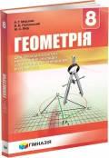 Геометрія, 8 клас,(погл. вивчан) Мерзляк А.Г, Полонський В.Б, Якір М.С