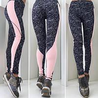 Серые женские модные стильные спортивные лосины с нежно-розовой вставкой. Арт-1602/27.
