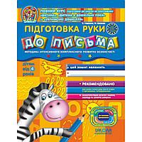 Підготовка руки до письма (для дітей від 4 років) . АвторВ. Федієнко, Ю. Волкова Серiя Дивосвіт (від 4 років)