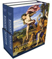 Великие художники итальянского Возрождения (в 2 томах)