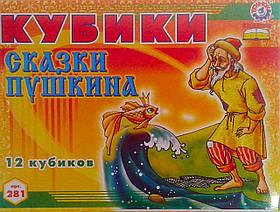 Кубики Пластм. Сказки Пушкина 0281 Технокомп Украина
