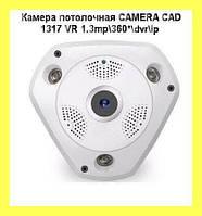 Панорамная потолочная камера  с записью на карту памяти CAMERA CAD 1317