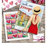 Шоколадный набор Коханій,подарок девушке на 8 марта