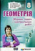 Геометрія, 8 клас, Сбірник задач і контрольних робіт, Мерзляк А.Г, Полонський В.Б та інши