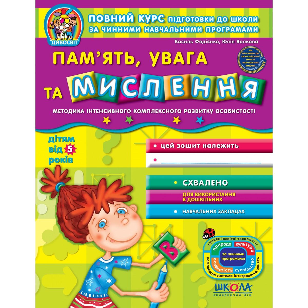 Пам'ять, увага та мислення (від 5 років).  АвторВ. Федієнко, Ю. Волкова. Серiя Дивосвіт (від 5 років)