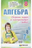 Алгебра, 8 клас, Сбірник задач і контрольних робіт, Мерзляк А.Г, Полонський В.Б та інши