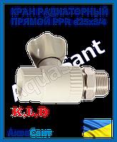 """Кран радиаторный PPR (латунный шар) 25х3/4"""" прямой"""