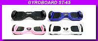 GYROBOARD ST-65, гироскутер, гиборд