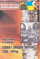 Микола Литвин Сталін і західна Україна 1939-1941рр
