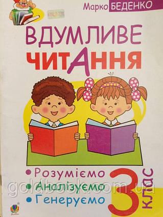 Вдумливе читання 3 клас