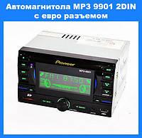 АВТОМАГНИТОЛА MP3 9901 2DIN С ЕВРО РАЗЪЕМОМ, магнитола