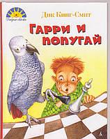 Дик Кинг-Смит Гарри и попугай