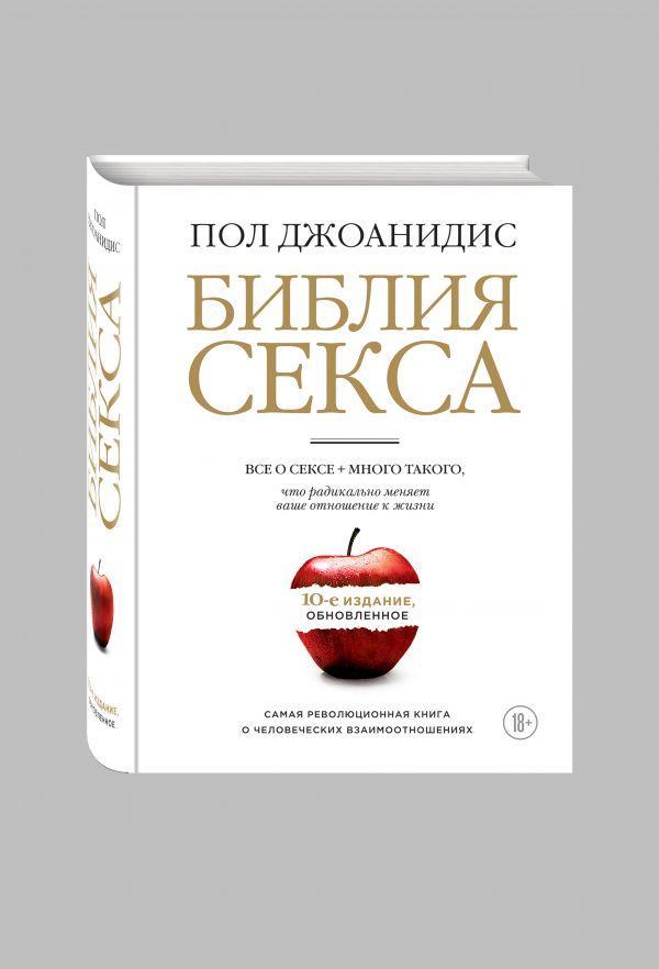 Библия секса. Обновленное издание (бел.) Пол Джоанидис