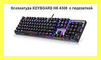 Клавиатура для компьютера KEYBOARD HK-6300  с подсветкой