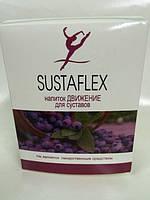 SUSTAFLEX - напій для суглобів (Сустафлекс)