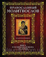 Молитвослов в футляре Мал. Книга+икона