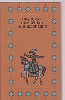 Иранская сказочная энциклопедия. Перевод с фарси