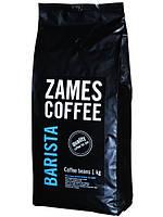 Кофе в зернах ZAMES COFFEE BARISTA 1 кг