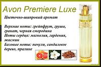 Premiere LUXE для нее 50мл