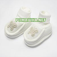 Трикотажные пинетки для новорожденного р. 56-62, демисезонные 100% хлопок ТМ Ромашка 3776 Бежевый