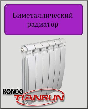 Биметаллический радиатор TIANRUN Rondo 500х80