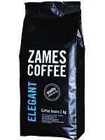 Кофе в зернах ZAMES COFFEE ELEGANT 1 кг