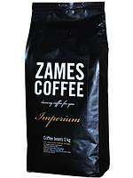 Кофе в зернах ZAMES COFFEE IMPERIUM 1 кг
