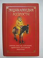Энциклопедия мудрости.