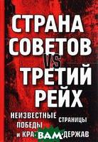 Корнева Марина Вениаминовна Страна Советов vs Третий рейх. Неизвестные страницы победы и краха супердержав