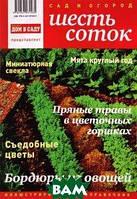 Сад и огород,  24 (24), 2014