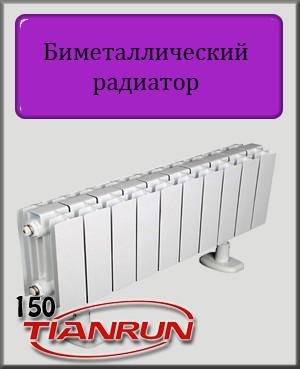 Биметаллический радиатор TIANRUN Rondo 150х120